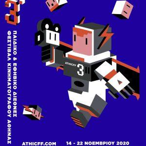 L'IFG soutient le 3ème Festival International du Film pour Enfants et Adolescents d'Athènes