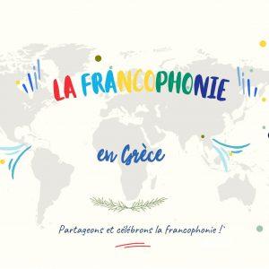 Soirée de clôture du Mois de la Francophonie 2021
