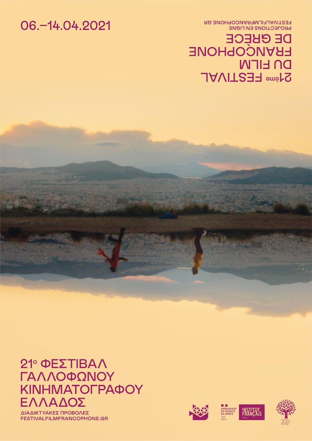 Φεστιβάλ Γαλλόφωνου Κινηματογράφου της Ελλάδας