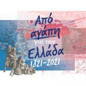 Έκθεση: Από αγάπη για την Ελλάδα (La Grèce, par amour )