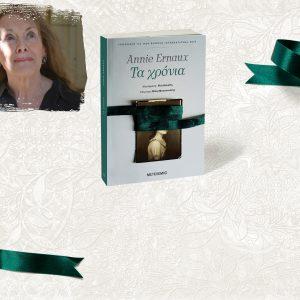 Αφιέρωμα στη Γαλλίδα συγγραφέα Annie Ernaux