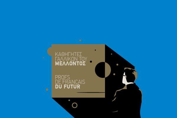 Πρόγραμμα επιμόρφωσης 2021 για καθηγητές της γαλλικής γλώσσας